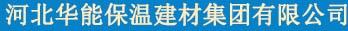 华能保温建材有限公司
